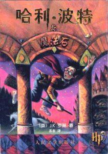 Versión china de Harry Potter