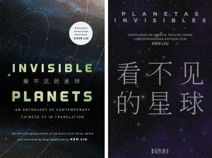 resena planetas invisibles 看不见的星球