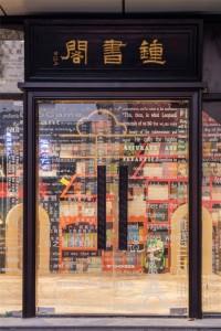 Yangzhou Zhongshuge8